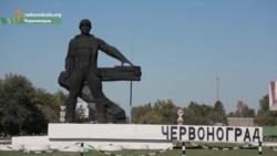 У Червонограді громада не може дійти згоди – перейменовувати місто чи ні?
