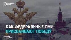 Как федеральные СМИ присваивают России победу во Второй мировой