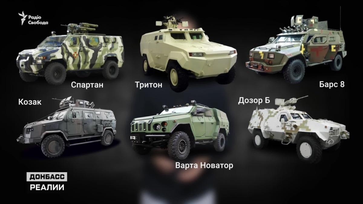 Который бронеавтомобиль для войны выберет украинская армия?