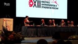Казанда Русия этнологлары җыелды