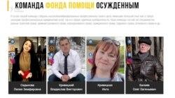 Бывшая заключенная против правозащитников