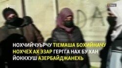 Доьхна хьал ду Азербайджанерчу нохчашкахь