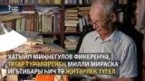 """Хатыйп Миңнегулов: """"70нче елларда докторлык темамны яптылар"""""""