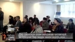 Хабарҳои Тоҷикистон аз 25-уми ноябри соли 2013-ум