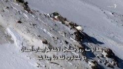 آیا هواپیمای ایتیآر، امنیت لازم برای پرواز به منطقه کوهستانی را داشته است؟