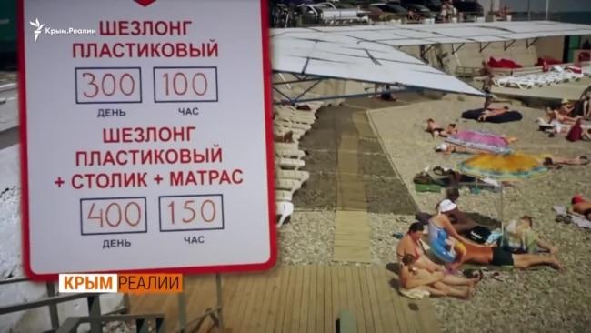 Туристы: «На отдых в Крыму весь год деньги собираем» (видео)