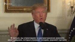 Трамп рассказал о новой стратегии по Ирану (видео)