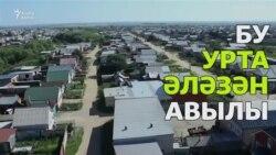 Урта Әләзән – дөньяда иң зур татар авылы