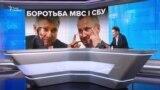 Боротьба СБУ і МВС: битва за «чесні вибори»