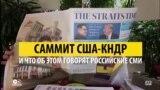 Российские СМИ предвкушают саммит КНДР-США 12 мая. С чего такой интерес?