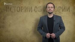Крымско-украинский союз: битва под Корсунем | Истории об истории (видео)