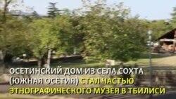 """""""Осетинский дом"""" открылся в Тбилиси"""