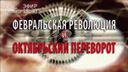 Февральская революция и Октябрьский переворот. Анонс