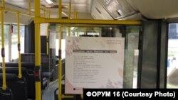 Поема изложена во битолски автобус