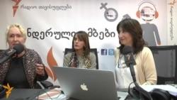 ქალთა ორგანიზაციები