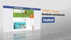 فیسبوک و اینستاگرام رادیو فردا
