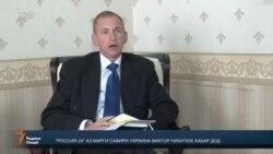 Сафири Украина сиҳату саломат дар Душанбе буда, ӯро касе накуштааст