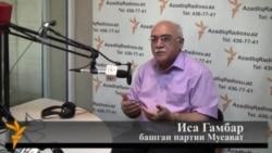 Интервью с лидером партии Мусават Исой Гамбаром. Часть 1