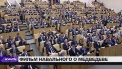 """Прокуратура """"отфутболила"""" запрос о Медведеве"""