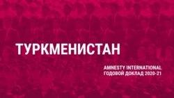 Туркменистан – угроза отправки на родину, Кыргызстан – преследование врачей. Что в отчете Amnesty сказано о странах Центральной Азии