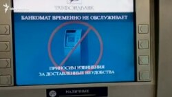 Татфондбанк: кризис продолжается