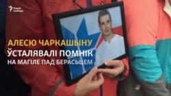 Помнік беларусу, які загінуў ва Ўкраіне