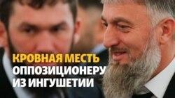 Чиновники из Чечни объявили кровную месть оппозиционеру из Ингушетии