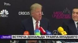 Установлен восьмой участник встречи Трампа-младшего с Весельницкой