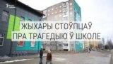 Жыхары Стоўпцаў пра трагедыю ў школе