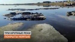 Экологическая катастрофа: нефтеразлив в Коми