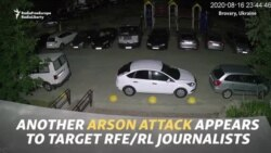 Another Arson Attack Appears To Target RFE/RL Journalists In Ukraine