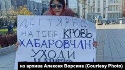 Пикет против губернатора Дегтярева в Хабаровске