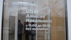 Штаб Навального в Москве переехал в четвертый раз