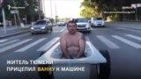 Блогер из Тюмени проехал по городу в ванне