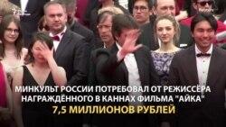 7,5 млн рублей штрафа