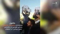 حضور هواداران محمدعلی طاهری در سخنرانی روحانی در اصفهان