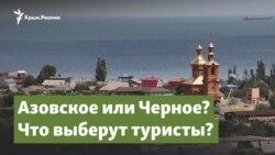 Азовское или Черное? Что выберут туристы?   Крымский вопрос
