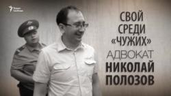 """Свой среди """"чужих"""". Николай Полозов"""