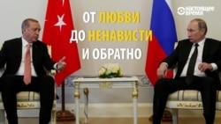 Как ссорились и как мирились Путин и Эрдоган