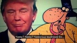 Саўка ды Грышка пра перамогу Трампа на выбарах у ЗША