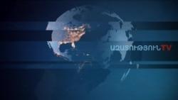 «Ազատություն» TV-ի լրատվական կենտրոն, 24-ը հունիսի , 2020թ