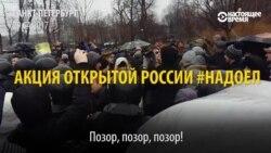 """Ресейде """"Надоел"""" акциясына шыққандар ұсталды"""