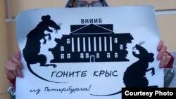 Одиночные пикеты в защиту ВНИИБ в Петербурге