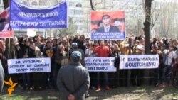 Бишкек: сот алдындагы митинг
