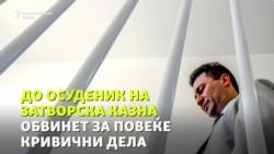 Груевски - од лидер и премиер до бегалец и азилант