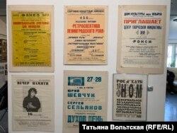 """Выставка """"Фестиваль Ленинградского рок-клуба"""""""