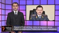 Ахбори Тоҷикистон аз 27-уми феврали соли 2014-ум