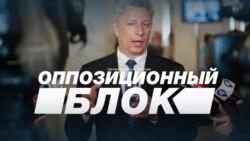 «Оппозиционная платформа «За жизнь» – название новое, политики старые (видео)