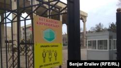 Бишкектеги коронавирустан коргонуу чаралары боюнча эскертме.