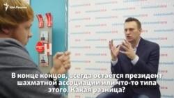 Будет ли Алексей Навальный упразднять должность президента в Татарстане?